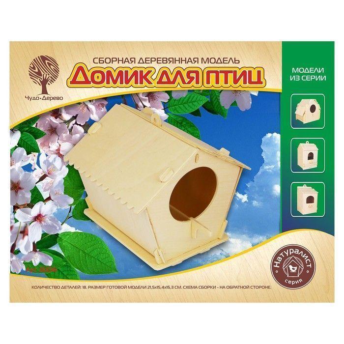 """Сборная деревянная модель """"Скворечник"""" 80016"""