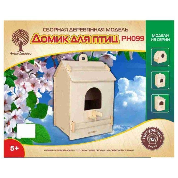 """Сборная деревянная модель """"Скворечник 2"""" PH099"""
