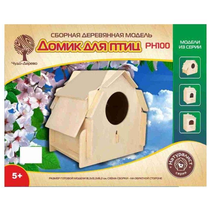 """Сборная деревянная модель """"Скворечник 3"""" PH100"""